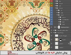taghvim96-mazhabi-12-5