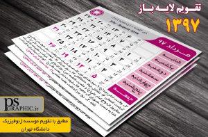 taghvim97-10-4psgraphic