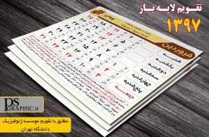 taghvim97-11-3-psgraphic