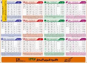 taghvim97-11-7-psgraphic