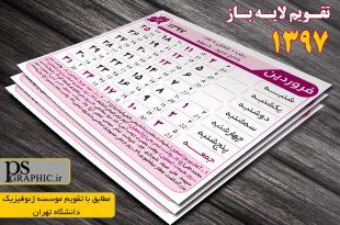 taghvim97-11-8-psgraphic