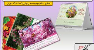 taghvim97-20-6-romizi