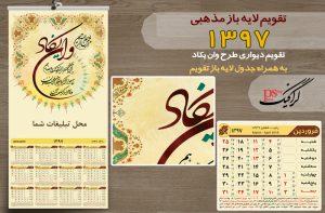taghvim97-23-2