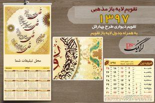 taghvim97-26-2