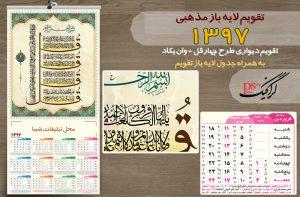 taghvim97-27-2