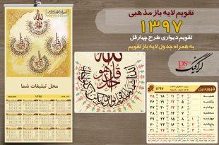 taghvim97-29-2