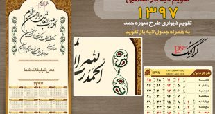 taghvim97-32-2