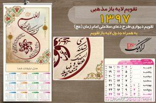 taghvim97-33-2