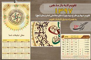 taghvim97-35-2