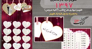 taghvim97-36-2