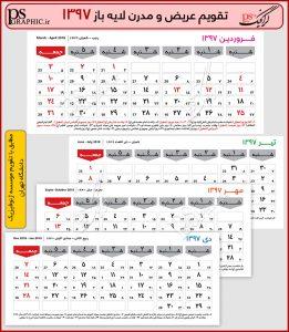 تقویم لایه باز 97 عریض و مدرن