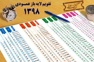 دانلود تقویم 98 لایه باز - طرح عمودی چهار فصل