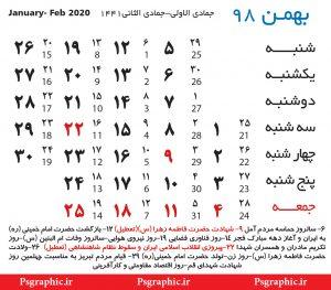 تقویم لایه باز 98 رایگان بهمن