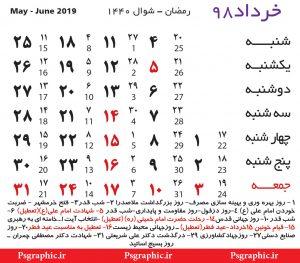 تقویم لایه باز 98 رایگان خرداد