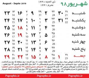 دانلود عکس تقویم 98 رایگان شهریور