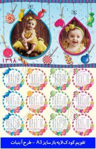 تقویم لایه باز کودک 98 با جای عکس و فون کودک