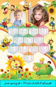 فون تقویم کودک 98 لایه باز طرح عسل