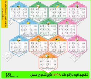 دانلود تقویم کودک 98 لایه باز طرح عسل