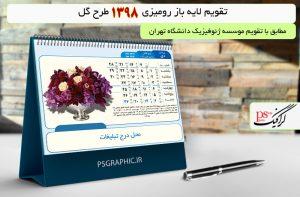 ماه دی - تقویم رومیزی لایه باز 98 - طرح گل