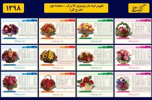دانلود تقویم لایه باز 98 رومیزی - طرح گل