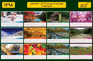 تقویم رومیزی 98 لایه باز - طرح طبیعت 1