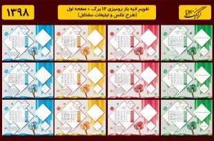 تقویم لایه بار 98 رومیزی - طرح عکس و تبلیغات مشاغل 1