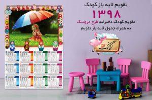 تقویم کودکانه 98 لایه باز - طرح دخترانه عروسک