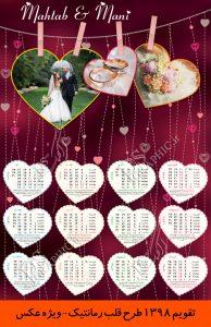 تقویم دیواری 98 لایه باز - طرح آتلیه عروس
