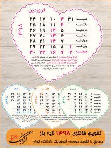 تقویم دیواری لایه باز 98 - طرح آتلیه عروس