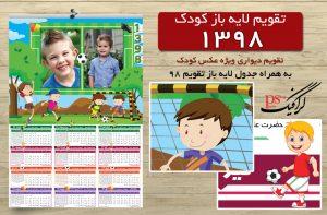 تقویم لایه باز کودک 98 طرح پسرانه
