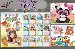 تقویم عکس کودک لایه باز 98 - طرح خرسی