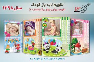 تقویم کودک 98 لایه باز - طرح چهار برگ (شماره 2)