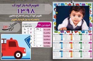 تقویم کودکانه 98 لایه باز - طرح پسرانه ماشین