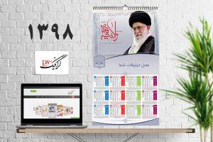 تقویم لایه باز مذهبی 98 طرح رهبری