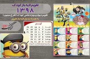 تقویم کودک 98 لایه باز - طرح مینیون