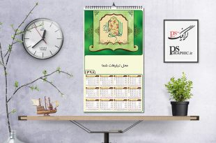 دانلود تقویم مذهبی لایه باز 98 دیواری مهدوی 2