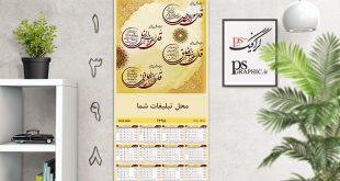 تقویم لایه باز مذهبی 98 دیواری - چهار قل 4