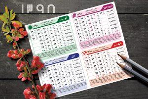 تقویم لایه باز 98 با دو رنگبندی - طرح تیراژه