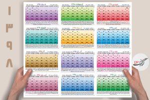 تقویم 98 لایه باز رنگارنگ