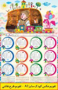 دانلود تقویم عکس کودک 98 لایه باز - طرح نقاشی