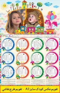 دانلود تقویم لایه باز کودک 98 - طرح نقاشی