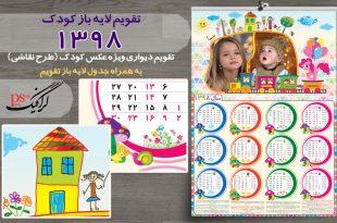دانلود تقویم کودک 98 لایه باز - طرح نقاشی