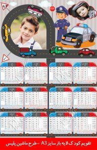تقویم کودک 98 لایه باز پسرانه