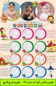 تقویم کودک 98 لایه باز ویژه عکس کودک