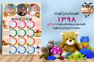 دانلود تقویم کودک 98 لایه باز دیواری ویژه ی عکس کودک