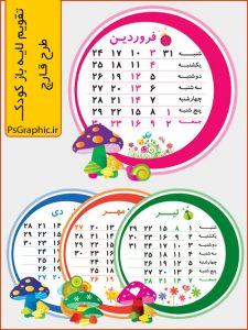 تقویم کودک لایه باز ویژه عکس کودک