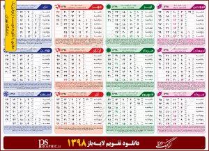 تقویم لایه باز 98 رنگبندی چهار فصل