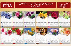 دانلود تقویم لایه باز 98 دیواری 12 برگ - طرح گل