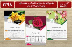 تقویم لایه باز دیواری 98 ماهانه 12 برگ - فصل بهار