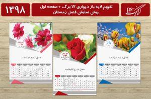 تقویم ماهانه 98 لایه باز - فصل زمستان